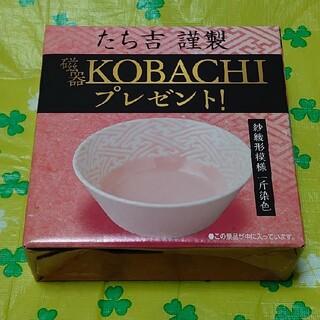 タチキチ(たち吉)のたち吉 磁器 KOBACHI 非売品 特茶(食器)
