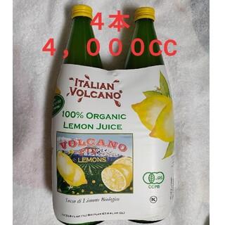 コストコ(コストコ)の無添加オーガニックレモンジュース1リットル×4本有機レモンジュースItalia(ソフトドリンク)