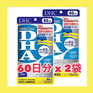 DHC - DHC DHA 60日分(240粒)x2袋 DHC サプリメント