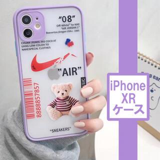 ☆新品未使用☆ 熊くん テディベア/ 紫 iPhoneXR ケース 韓国