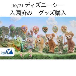 10/21 ディズニーシー グッズ購入用 チケット