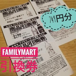 ファミマ総額749円引換券(フード/ドリンク券)