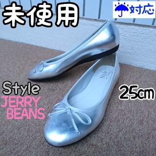 ジェリービーンズ(JELLY BEANS)の未使用 雨の日対応 クッションソール バレエパンプス シルバー 25㎝(レインブーツ/長靴)