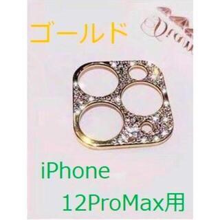 【iPhone12ProMax用:ゴールド】張るだけ!ダイヤモンド風フレーム