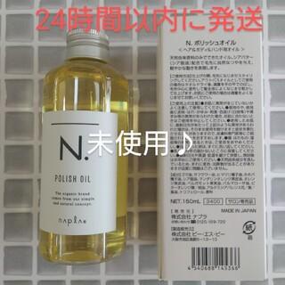 ナプラ N. ポリッシュオイル 150ml(オイル/美容液)