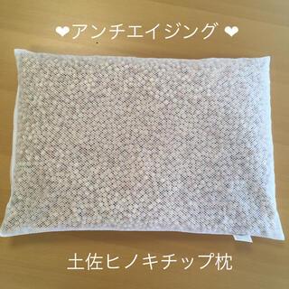 アンチエイジング ❤ 土佐ひのきチップ枕 コットンニット枕カバー付き