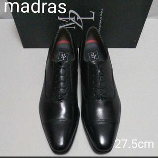 madras - 新品18700円☆madrasマドラスMDL革靴ビジネスシューズ 黒27.5cm