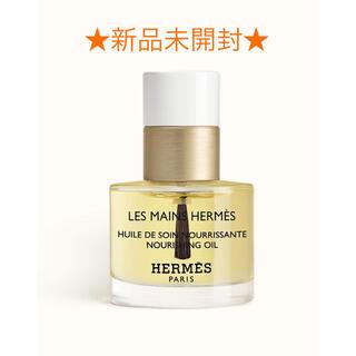 エルメス(Hermes)の新品未開封 エルメス ネイル オイル ネイル&キューティクルオイル おまとめ割引(ネイルケア)