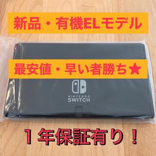 Nintendo Switch - 有機EL  新品 nintendo switch 本体のみ ニンテンドースイッチ