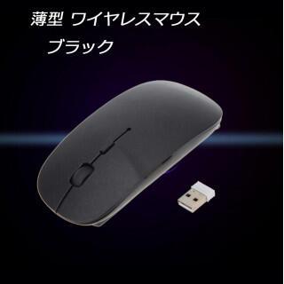 ☆セール中☆ 超薄型 コンパクト ワイヤレス マウス ブラック