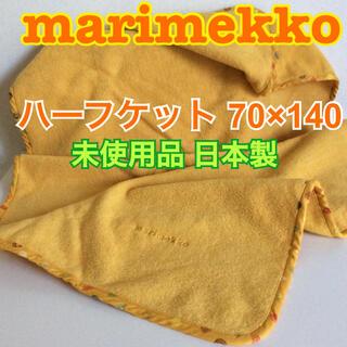 マリメッコ(marimekko)のレア!マリメッコ ブランケット ひざ掛け ケット ウール混 日本製 未使用品(毛布)