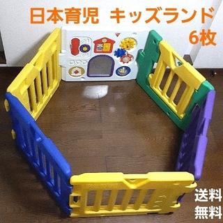 日本育児 - 機能良 日本育児 キッズランドDX 6枚 送料無料