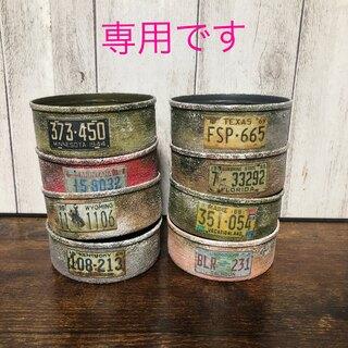 はるみ様専用 リメイク缶 8個セット(プランター)
