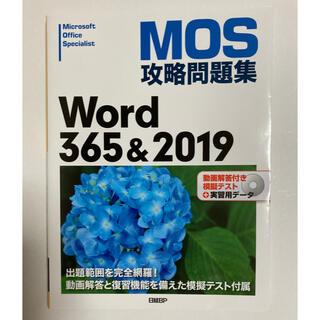 ニッケイビーピー(日経BP)のMOS 日経BP Word・Excel  365&2019 問題集(資格/検定)