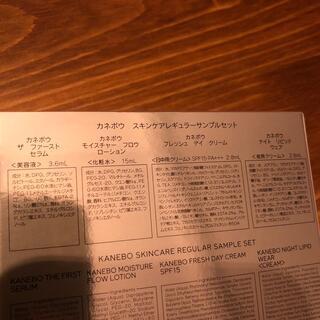 カネボウ(Kanebo)のカネボウ スキンケアレギュラーサンプルセット(サンプル/トライアルキット)