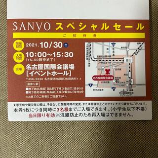 三陽商会 株主優待 名古屋会場 SANYOスペシャルセール 入場券(ショッピング)
