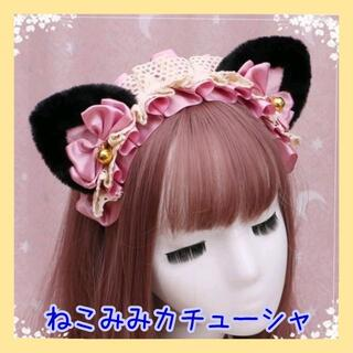 ねこ耳 カチューシャ レース ヘッドドレス コスプレ 仮装 ハロウィン ピンク