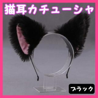 猫耳 カチューシャ 猫 コスプレ ハロウィン 小道具 ヘアバンド ブラック