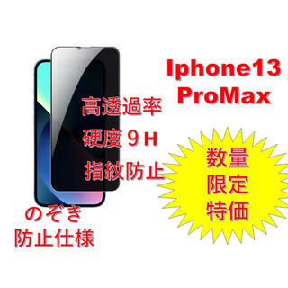 アイフォーン(iPhone)の【【週末限定特価】iPhone13ProMax ガラスフィルム 覗き見防止(保護フィルム)