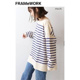FRAMeWORK - 新品 FRAMeWORK バスクボーダーオーバーT カットソー ブルー