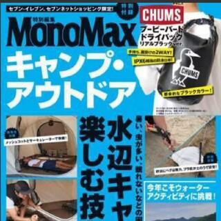 チャムス(CHUMS)のモノマックス 付録(その他)