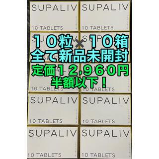 【半額以下! スパリブ SUPALIV】10粒入り 10箱セット【新品未開封】
