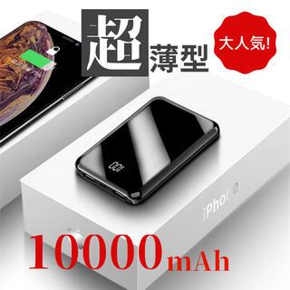 超薄型 モバイルバッテリー 10000mah 軽量 コンパクト 急速充電 PSE