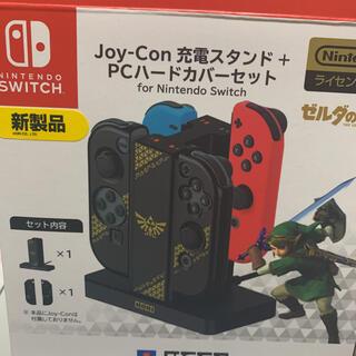 Nintendo Switch - スイッチ ゼルダの伝説 Joy-Con充電スタンド