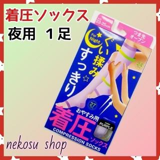 【着圧ソックス /夜用1足】(フットケア)