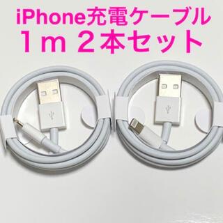 iPhone - iPhone充電器ケーブル 長さ1m 2本セット