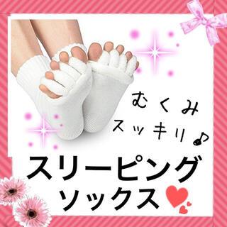 美脚になれる!スリーピングソックス 足指ソックスで足のむくみや疲れにさよなら (フットケア)