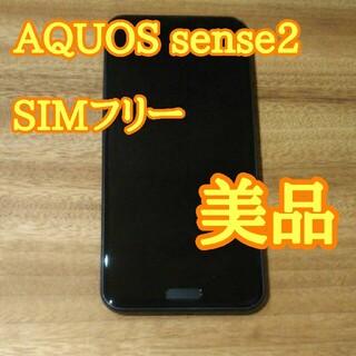 AQUOS - 美品 AQUOS sense2 ブラック SHV43 SIMフリー