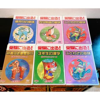 星みつる 中学受験 小学受験 フラッシュ 秀逸フラッシュ 受験に出る! DVD(知育玩具)