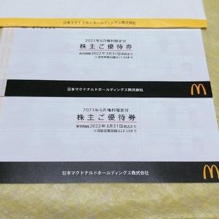 マクドナルド(マクドナルド)のマクドナルド株主優待券2冊(フード/ドリンク券)