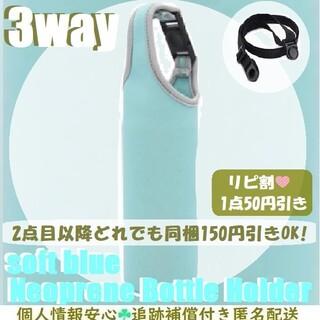 水色 ショルダーストラップ付 水筒ケース500ml~ 水筒カバー600ml~(その他)