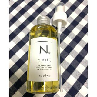 ナプラ(NAPUR)の※ポンプ付き N.ポリッシュオイル (オイル/美容液)