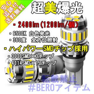 追跡付発送!ポジション、バックランプ、2400lmの爆光LED!