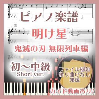 明け星 初~中級ピアノ楽譜 鬼滅の刃 無限列車編(ポピュラー)