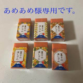 プラス 消しゴム エアイン 富士山消しゴム 秋 限定(消しゴム/修正テープ)