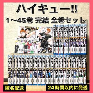 ハイキュー‼︎ 1〜45巻 完結 全巻セット 本 漫画 グッズ