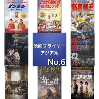 アジア系 映画フライヤー(チラシ)06(印刷物)