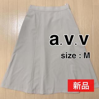 アーヴェヴェ(a.v.v)の【 新品 】a.v.v / リネンライクフレアスカート(ひざ丈スカート)