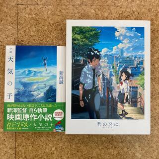 天気の子 小説+Blu-ray セット