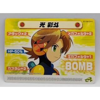 カプコン(CAPCOM)のロックマンエグゼ5 改造カード 「スペシャル改造カード 光 彩斗」(その他)