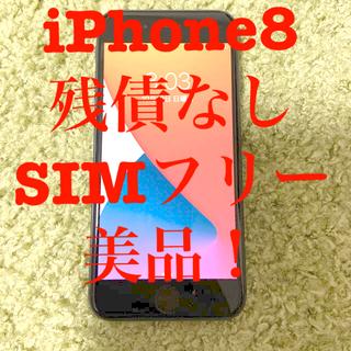 iPhone - 【おすすめ!】iPhone8 88% 美品 SIMロック解除 残債なし