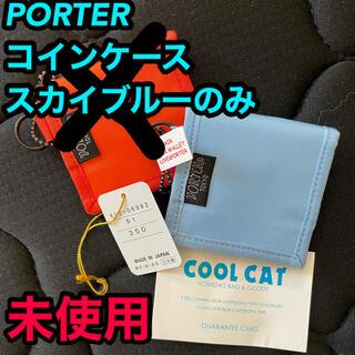 ポーター(PORTER)の【未使用品】PORTERコインケース スカイブルー(コインケース/小銭入れ)