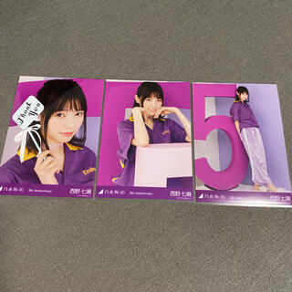 乃木坂46 - 西野七瀬 生写真 3種セット