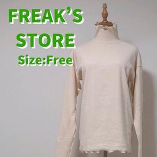 フリークスストア(FREAK'S STORE)の【古着】【フリークスストア】トップス・カットソー(長袖) 白 フリーサイズ(Tシャツ(長袖/七分))