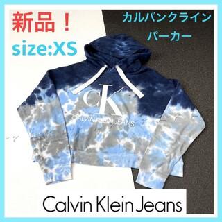 カルバンクライン(Calvin Klein)のカルバンクラインジーンズ☆パーカー☆新品未使用品(パーカー)