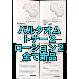 【定価13,200円 バルクオム】トナー2本 ローション2本【新品】化粧水 乳液
